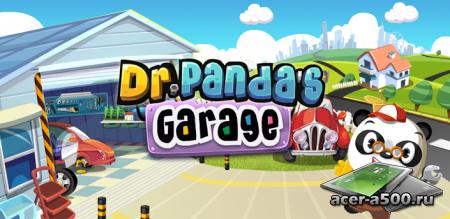 Гараж Dr. Panda (Dr. Panda's Garage)
