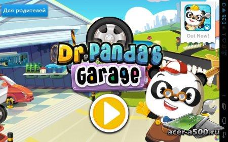 Гараж Dr. Panda (Dr. Panda's Garage) версия 1.2