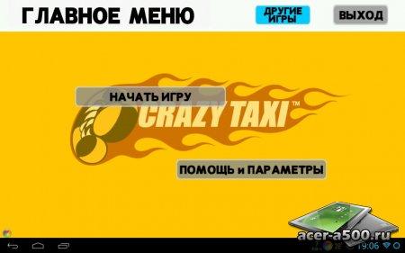 Crazy Taxi (обновлено до версии 1.20)