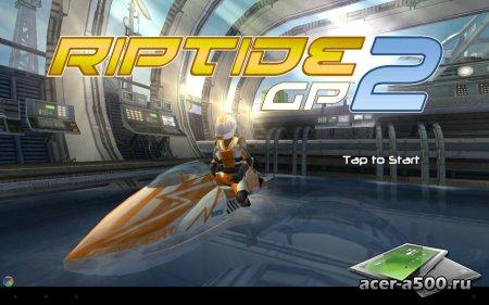 Riptide GP2 v1.1 [свободные покупки]