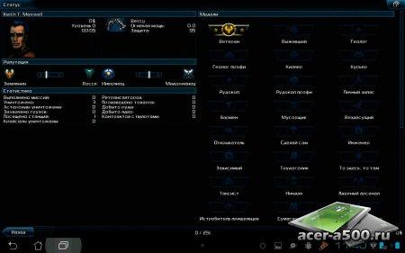 Galaxy on Fire 2™ HD v2.0.11 [мод много кредитов]