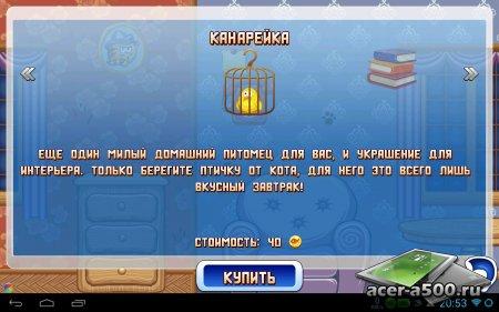 МяуСим v1.1.3 [свободные покупки]