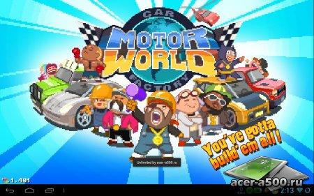 MOTOR WORLD CAR FACTORY v1.464 [свободные покупки]