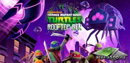 TMNT: ROOFTOP RUN v2.0.23 [свободные покупки]