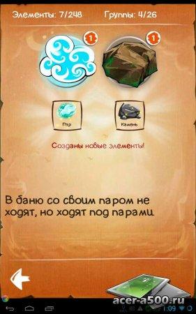 Doodle God™ v2.5.0 [свободные покупки]