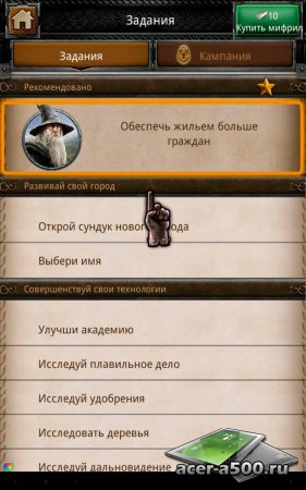 Hobbit: King. of Middle-earth v8.1.0