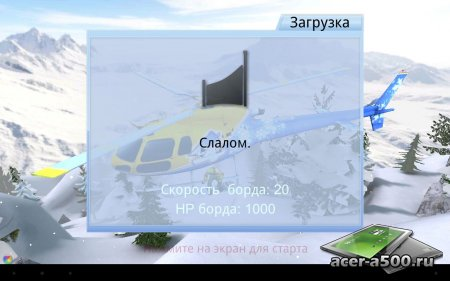Snowstorm v1.0 [свободные покупки]