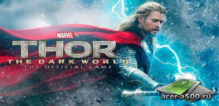 Тор 2 (Thor: TDW)