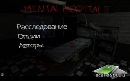 Mental Hospital II v1.02.05