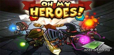 Oh My Heroes! v1.5.1 [онлайн] [свободные покупки]