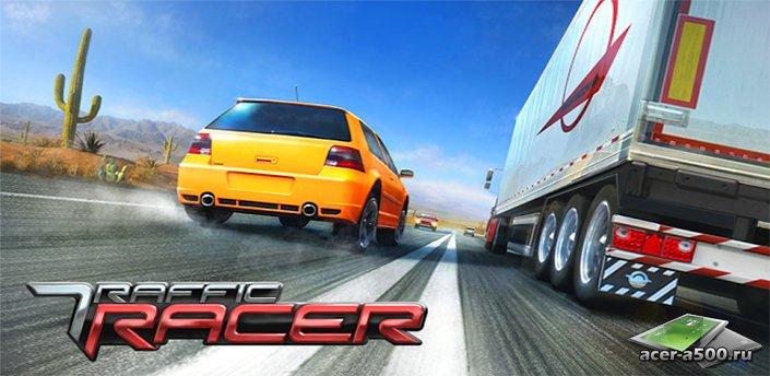 скачать игру traffic racer на андроид с деньгами