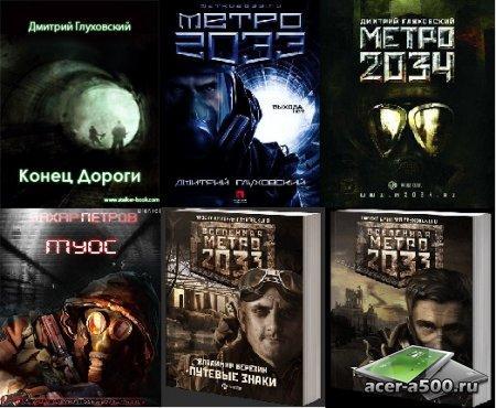 Полная коллекция книг Вселенная Метро 2033 [fb2] (Добавлена полная 47 книга) + (Добавлены все книги в один архив)