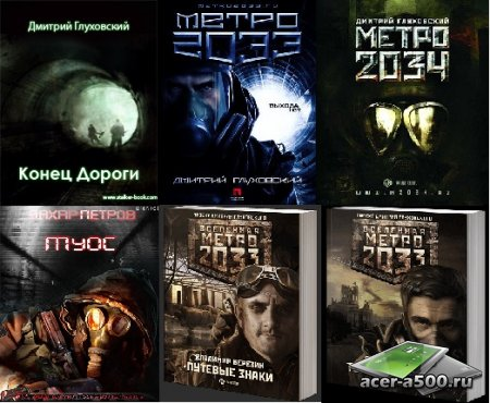 Скачать аудиокнигу метро 2033 дмитрий глуховский бесплатно на андроид