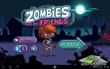 ZOMBIES ATE MY FRIENDS v1.6.0 [свободные покупки]