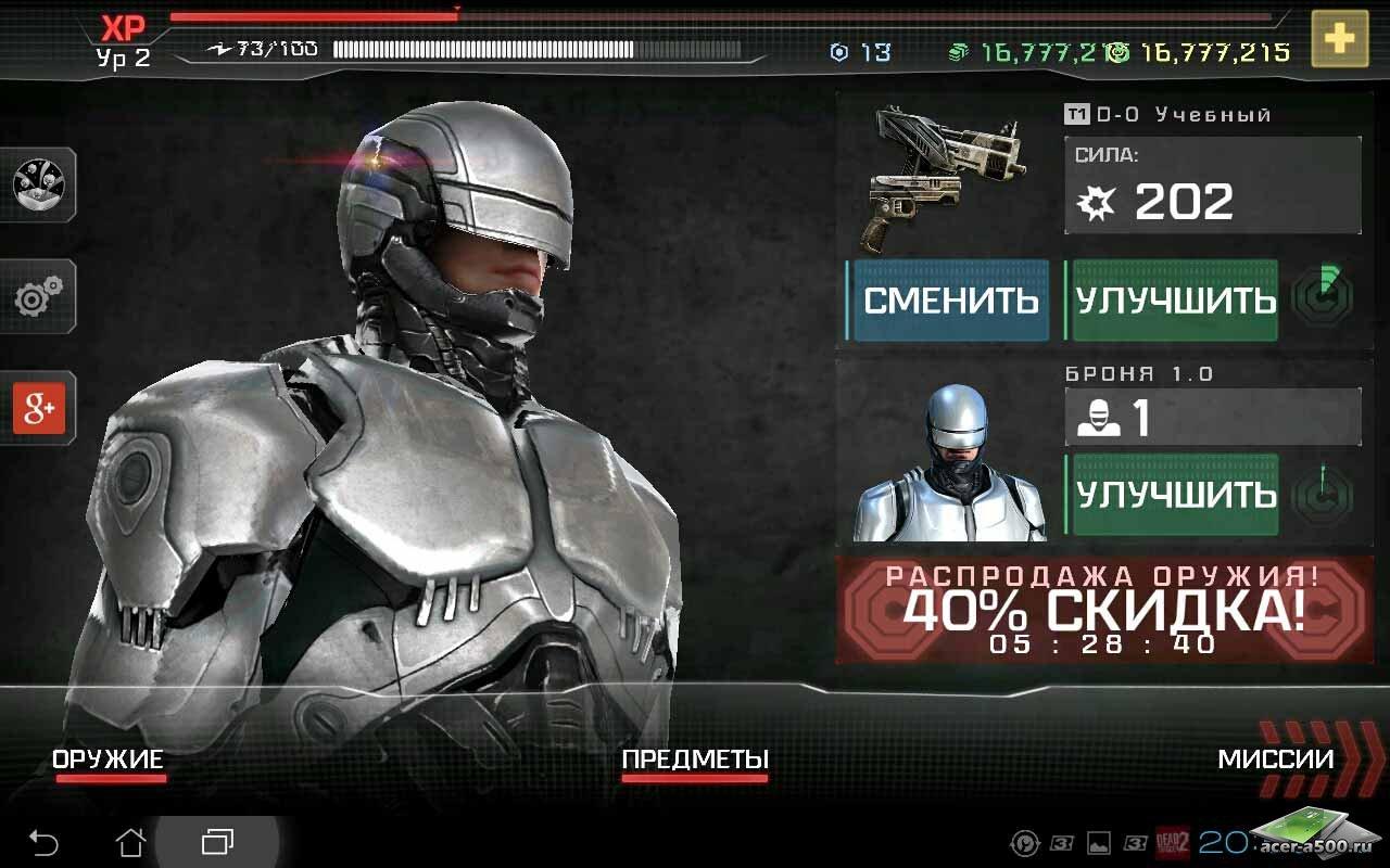 RoboCop на андроид взломанный (много денег)