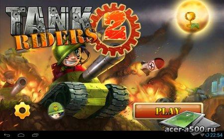 Tank Riders 2 v1.0.0 [мод]