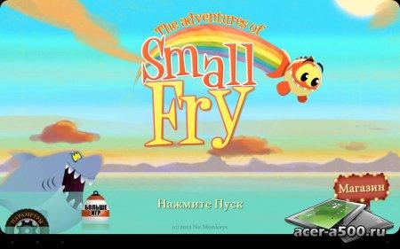 Small Fry v1.0 [свободные покупки]