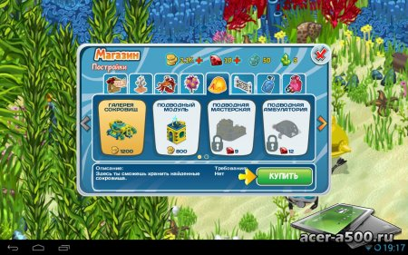 Сокровища подводного мира v1.86 [свободные покупки]