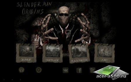 Slender Man Origins v0.8.10