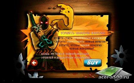 Shadow Blade v1.0.4 [свободные покупки]