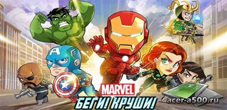 Marvel Беги! Круши!