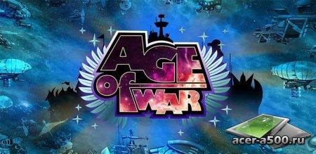 Эпоха войны (Age of War)