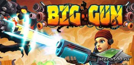 Big Gun v1.5 [свободные покупки]
