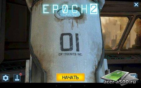 EPOCH.2 v1.2.2 [свободные покупки]