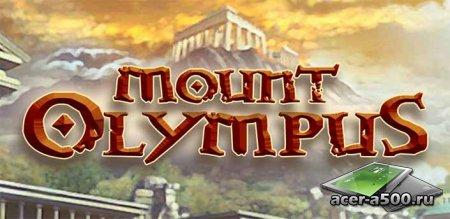 Гора Олимп v1.1.6