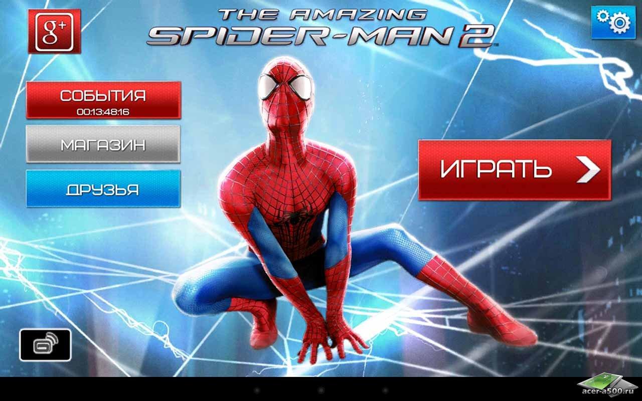 игры новый человек паук 2 скачать