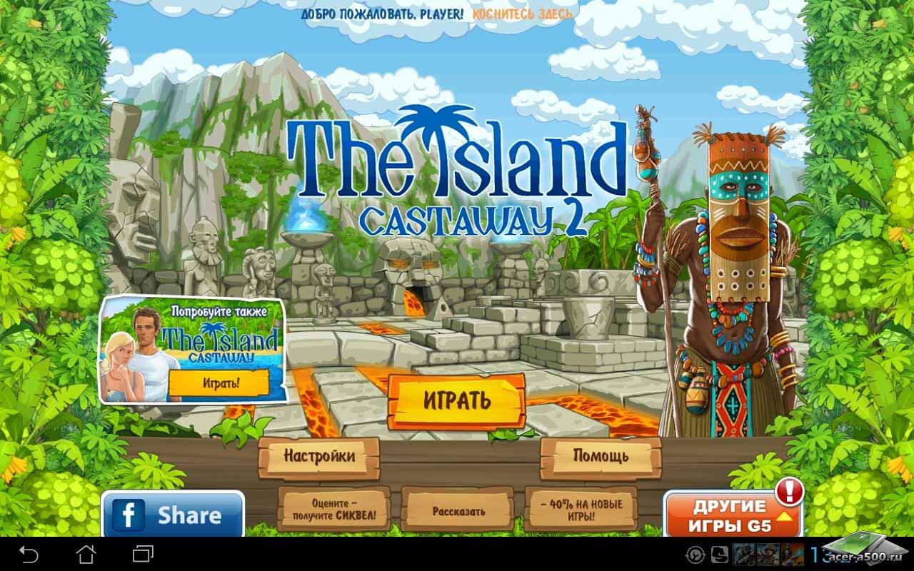 остров затерянные в океане 3 скачать бесплатно полную версию