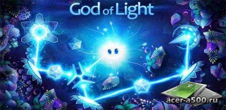 God of Light (полная версия)