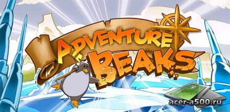Adventure Beaks