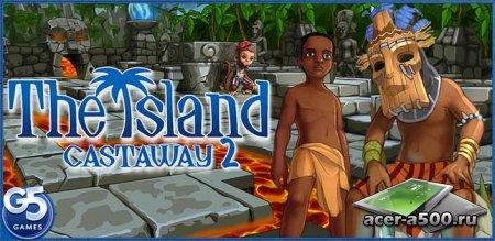 Остров: Затерянные в океане 2 (полная версия)