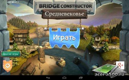 Bridge Constructor Medieval v1.0 [свободные покупки]