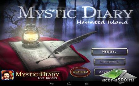 Дневник 2 - Поиск Предметов (Full) v1.0.6