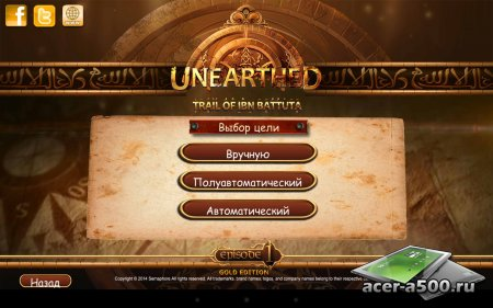 Unearthed:Trail of Ibn Battuta v1.3