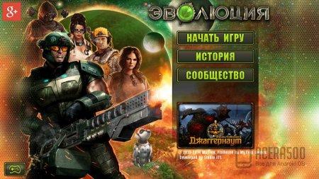 Эволюция: Битва за Утопию v3.3.0 [свободные покупки]