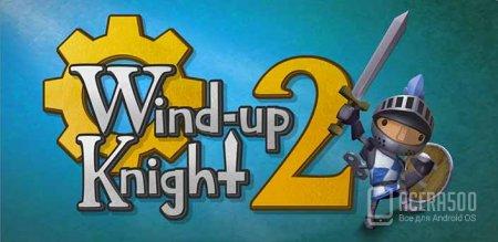Wind-up Knight 2 v1.6 [свободные покупки]