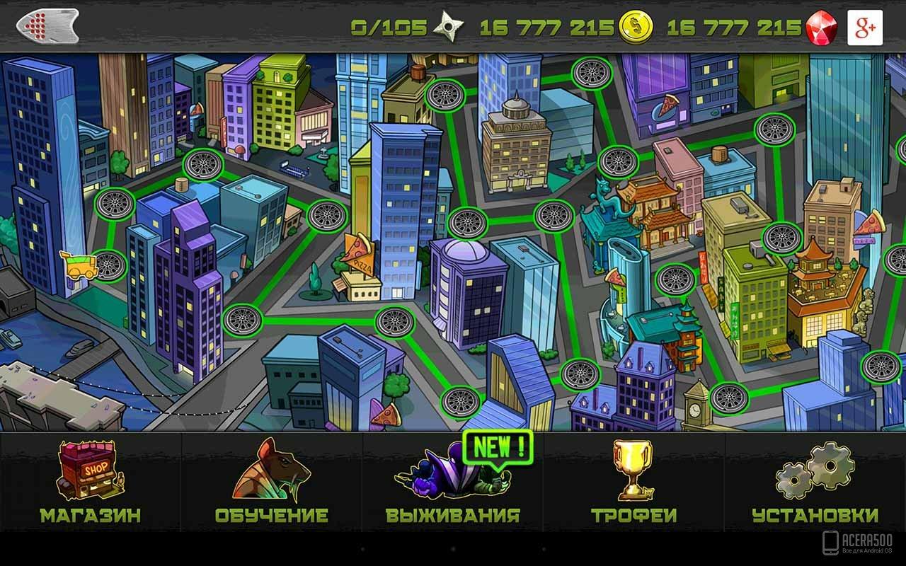 Скачать игру черепашки ниндзя на андроид о