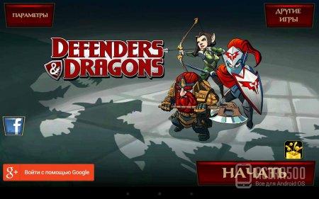 DEFENDERS & DRAGONS v1.0.3 [свободные покупки]