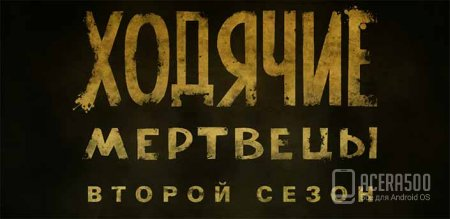 The Walking Dead: Season Two русская  (5 эпизодов)
