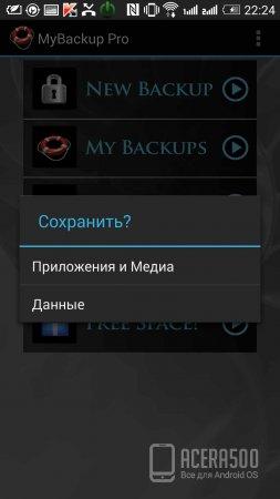MyBackup Pro v4.2.2