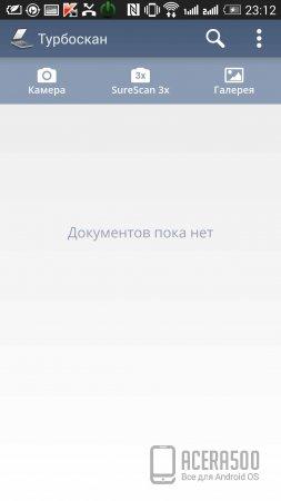 Турбоскан: быстрый сканер v1.2.0