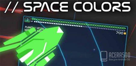 SPACE COLORS v1.2 [свободные покупки]