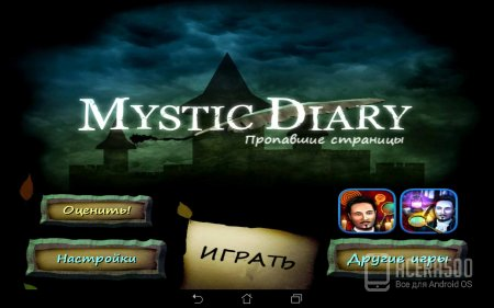 Дневник 3 - Поиск Предметов (Full) v1.0.2