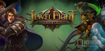 Jewel Fight: Heroes of Legend v1.0.2 [��������� �������]