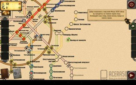 Metro 2033 Wars (обновлено до 1.58.6)