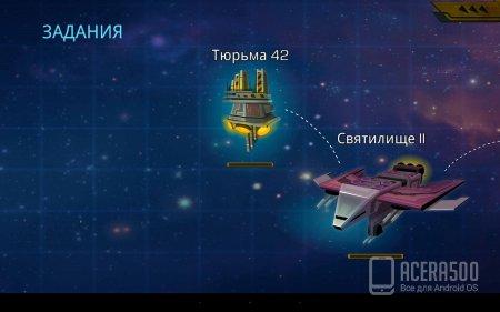 Стражи Галактики: Оружие v1.3 [свободные покупки]