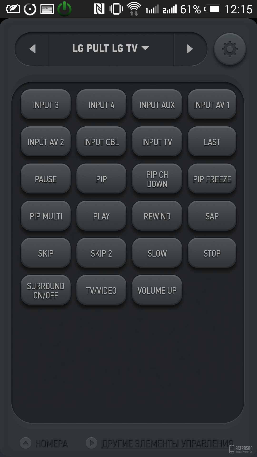 Smart IR Remote AnyMote
